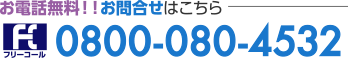 TEL:0800-080-4532