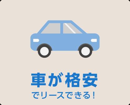 車が格安でリースできる!